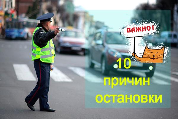 10 причин остановки автомобиля полицией