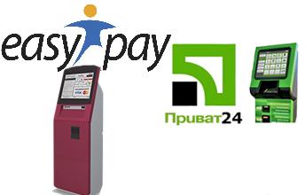 Терминалы Easypay и Privat24