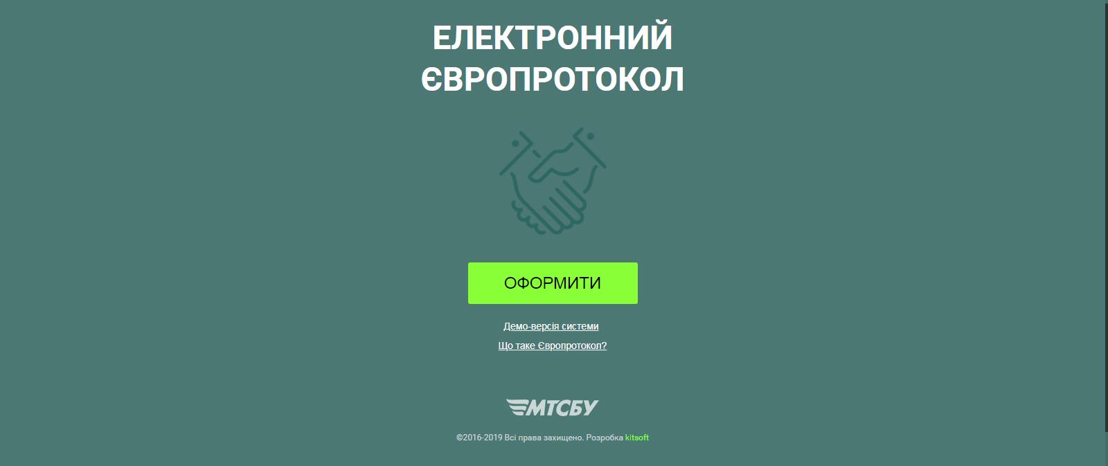Электронный европротокол