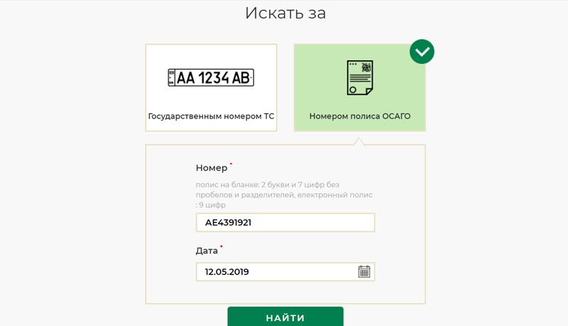 Проверка подлинности ОСАГО в Украине за номером полисаПроверка подлинности ОСАГО в Украине за номером полиса