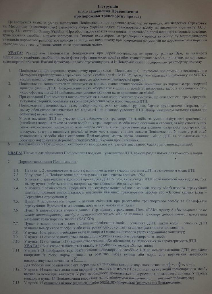 Инструкция заполнения европротокола
