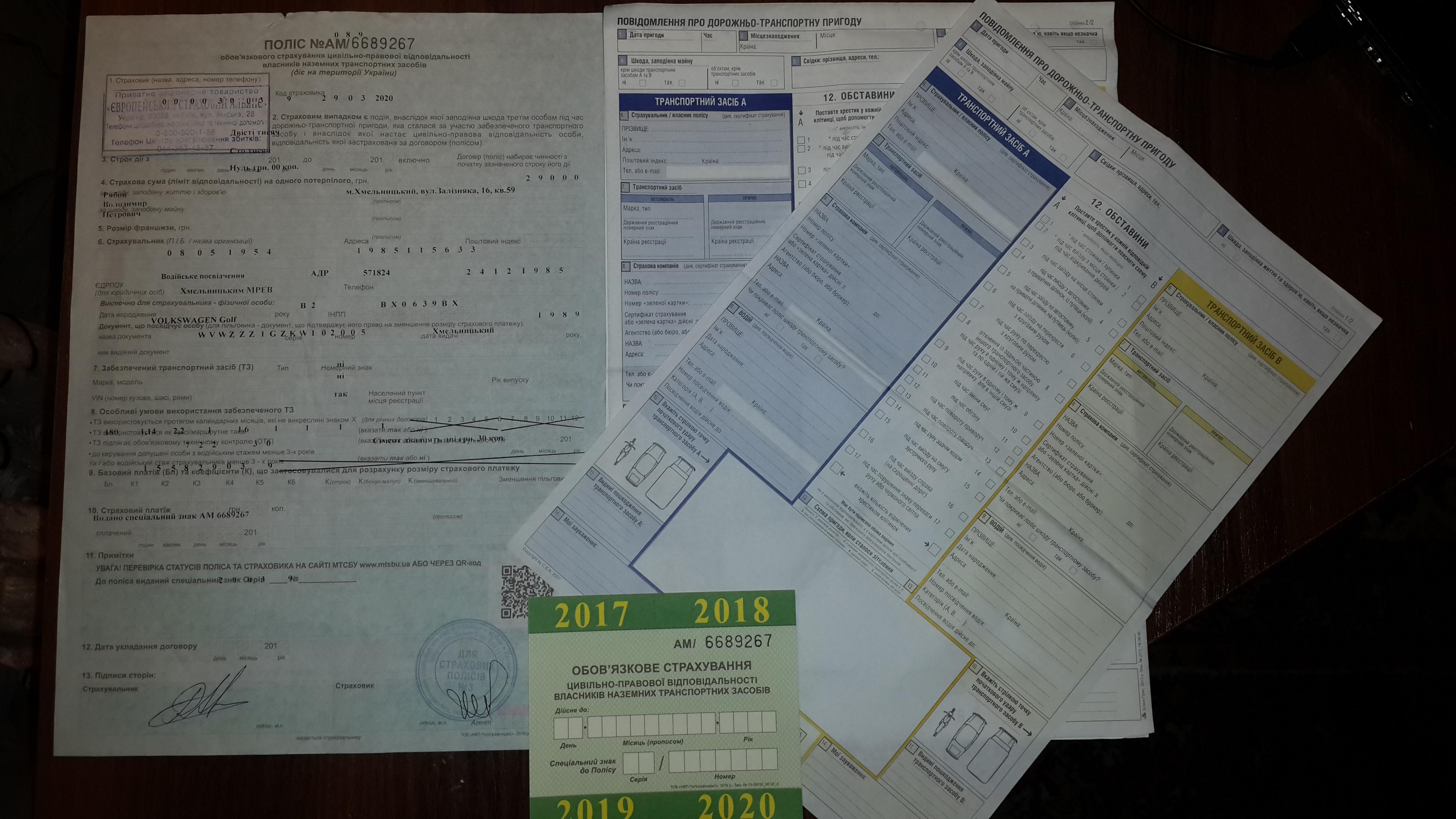 Документы от страховой: