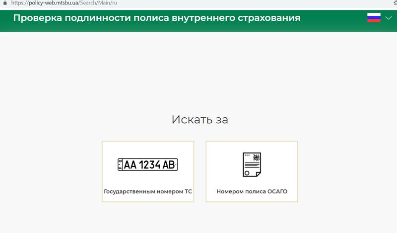 Проверка подлинности ОСАГО в Украине