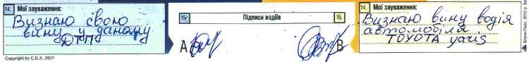 Покрокова інструкція заповнення європротоколу п 14