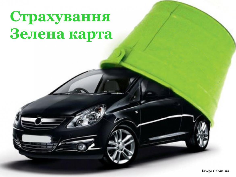 Автомобільне страхування Зелена карта