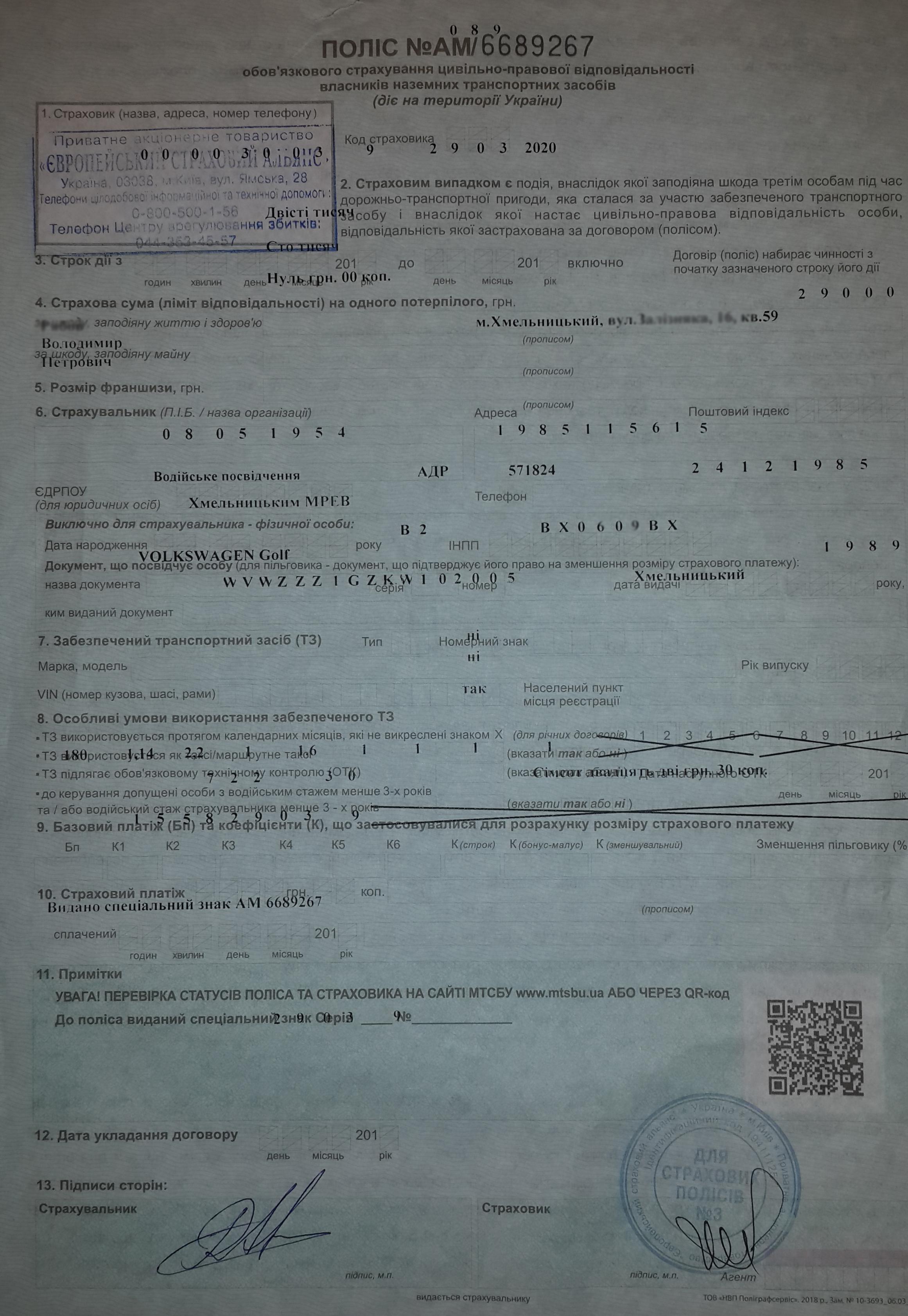 Страховой полис Осаго Украина