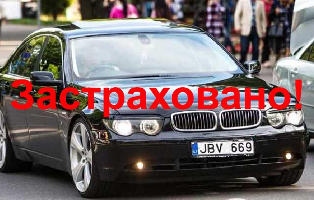 Как застраховать евробляху в Украине?: