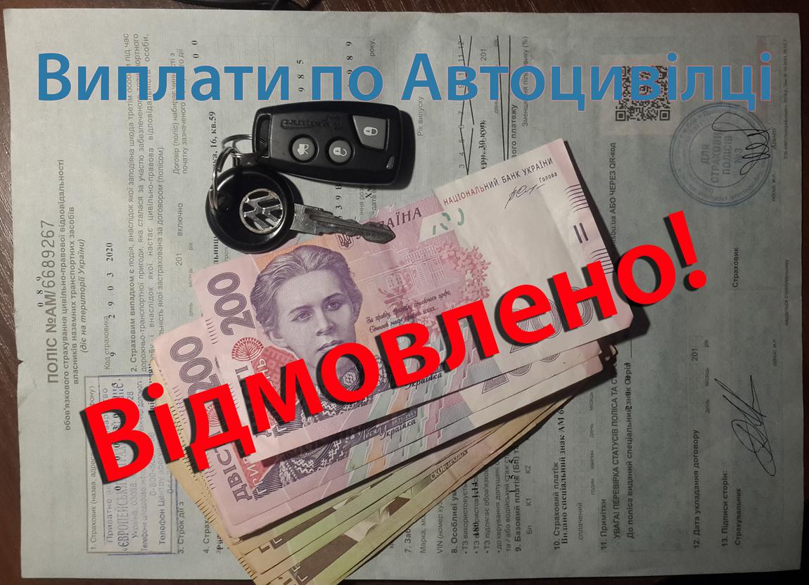 відмова в виплаті по Автоцивілці