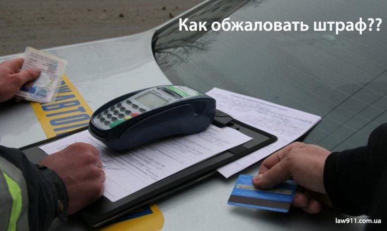 Как обжаловать штраф в Украине. Образец
