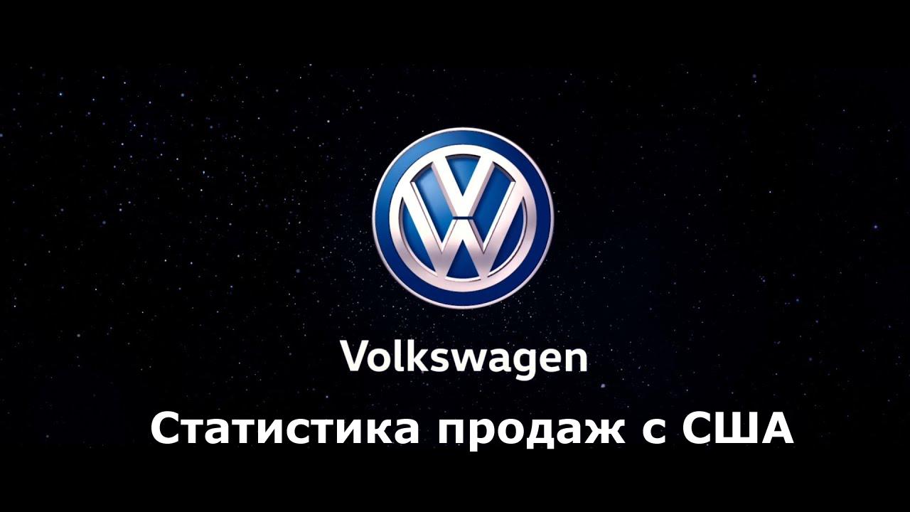 Cтатистика продаж VW из США