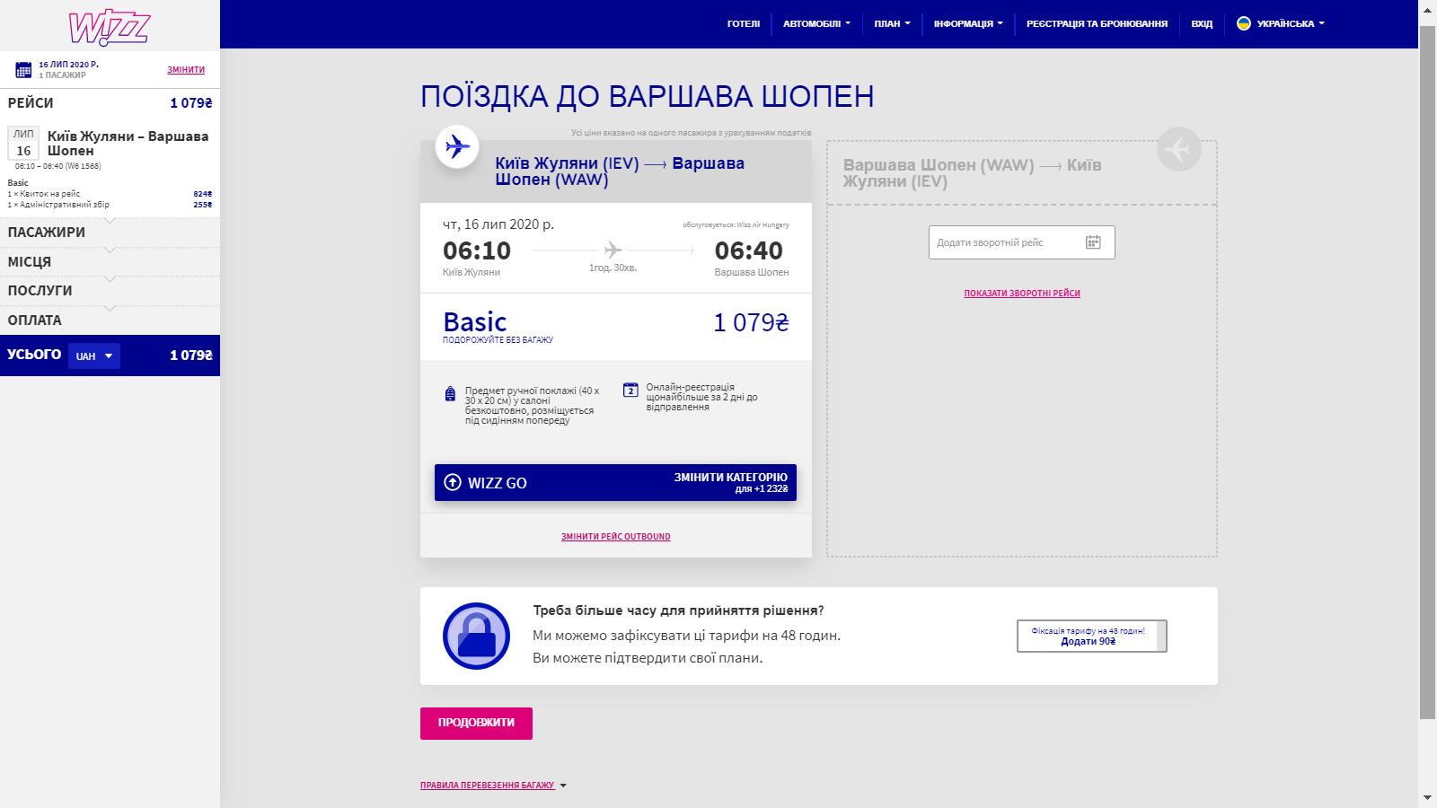 Ціна на білет Літаком з Києва в Варшаву