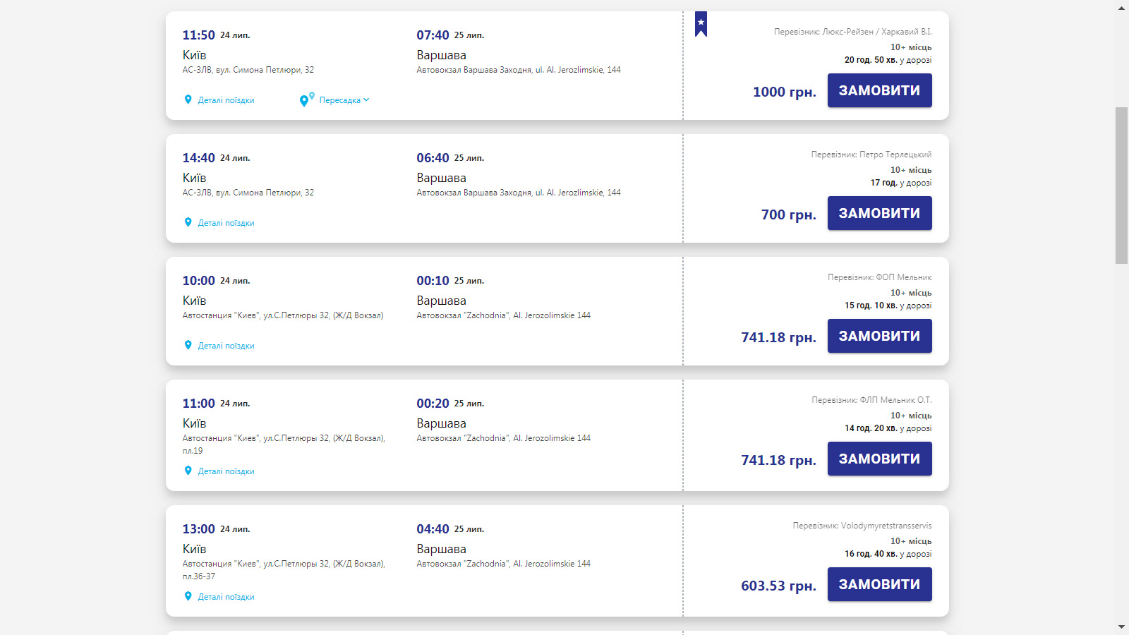 Ціна на автобус з Києва в Варшаву