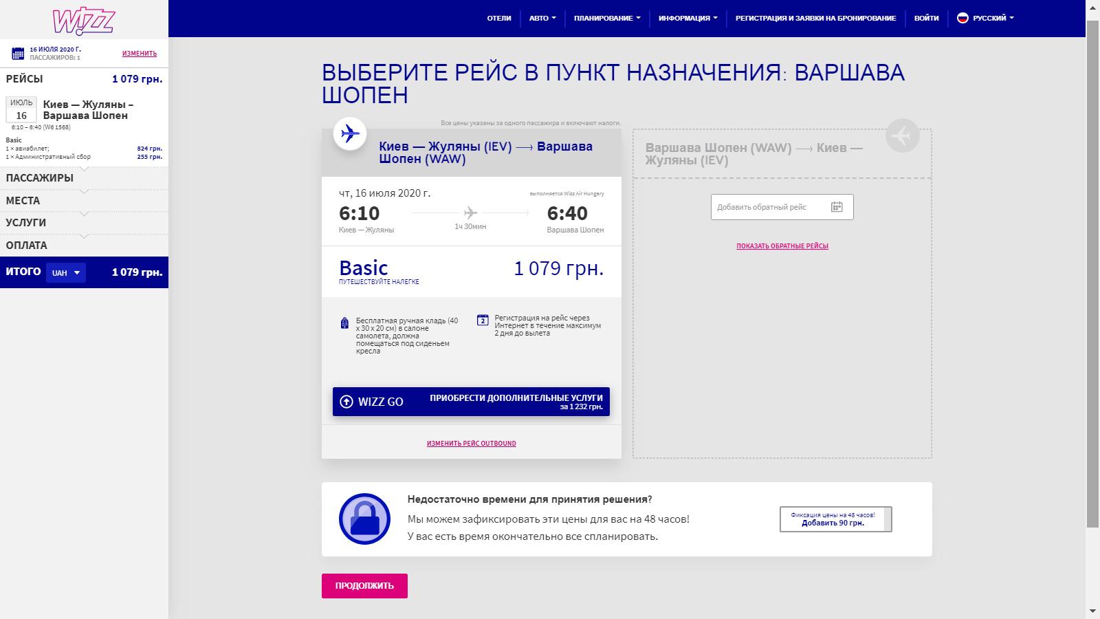 Цена на авиа перелет из Киева в Варшаву