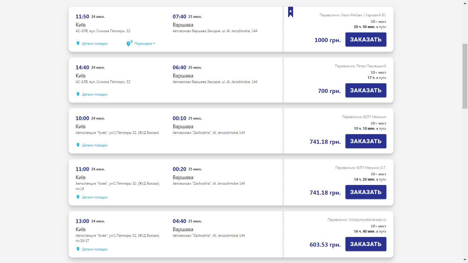 Цена на автобус из Киева в Варшаву