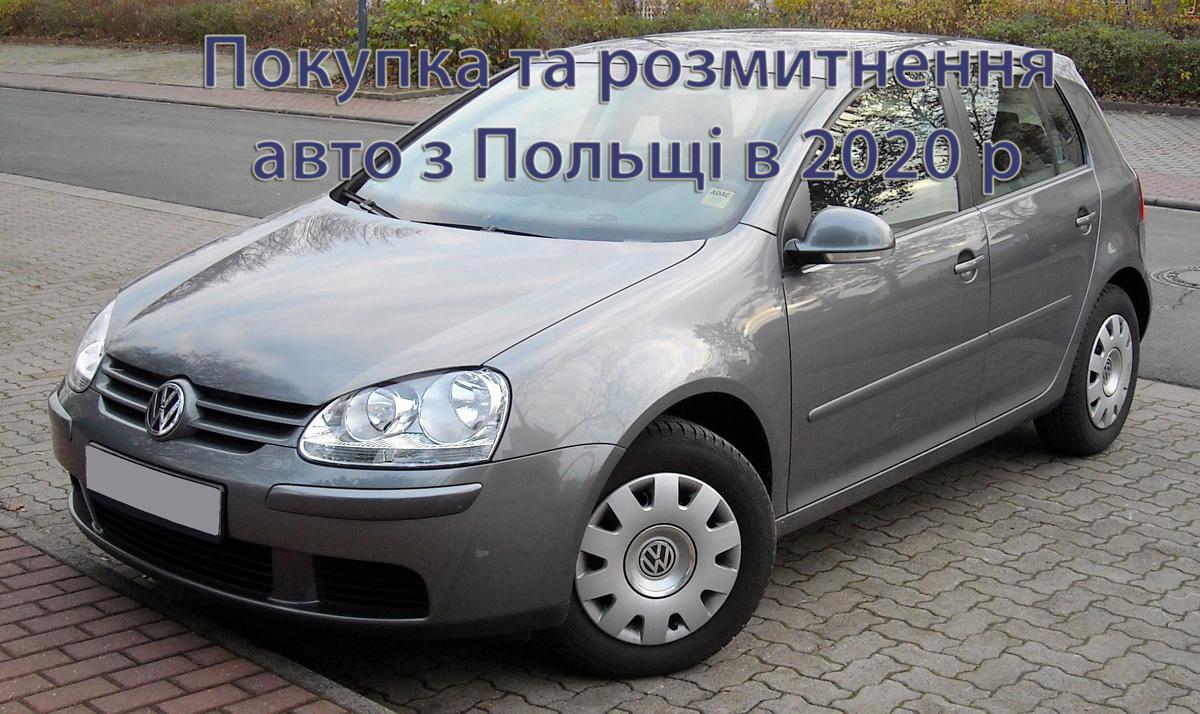 VW Golf V розмитнити з Польщі 2020 р