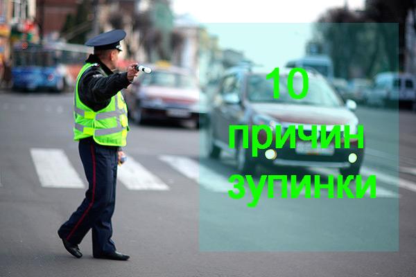 10 причин зупинки поліцією