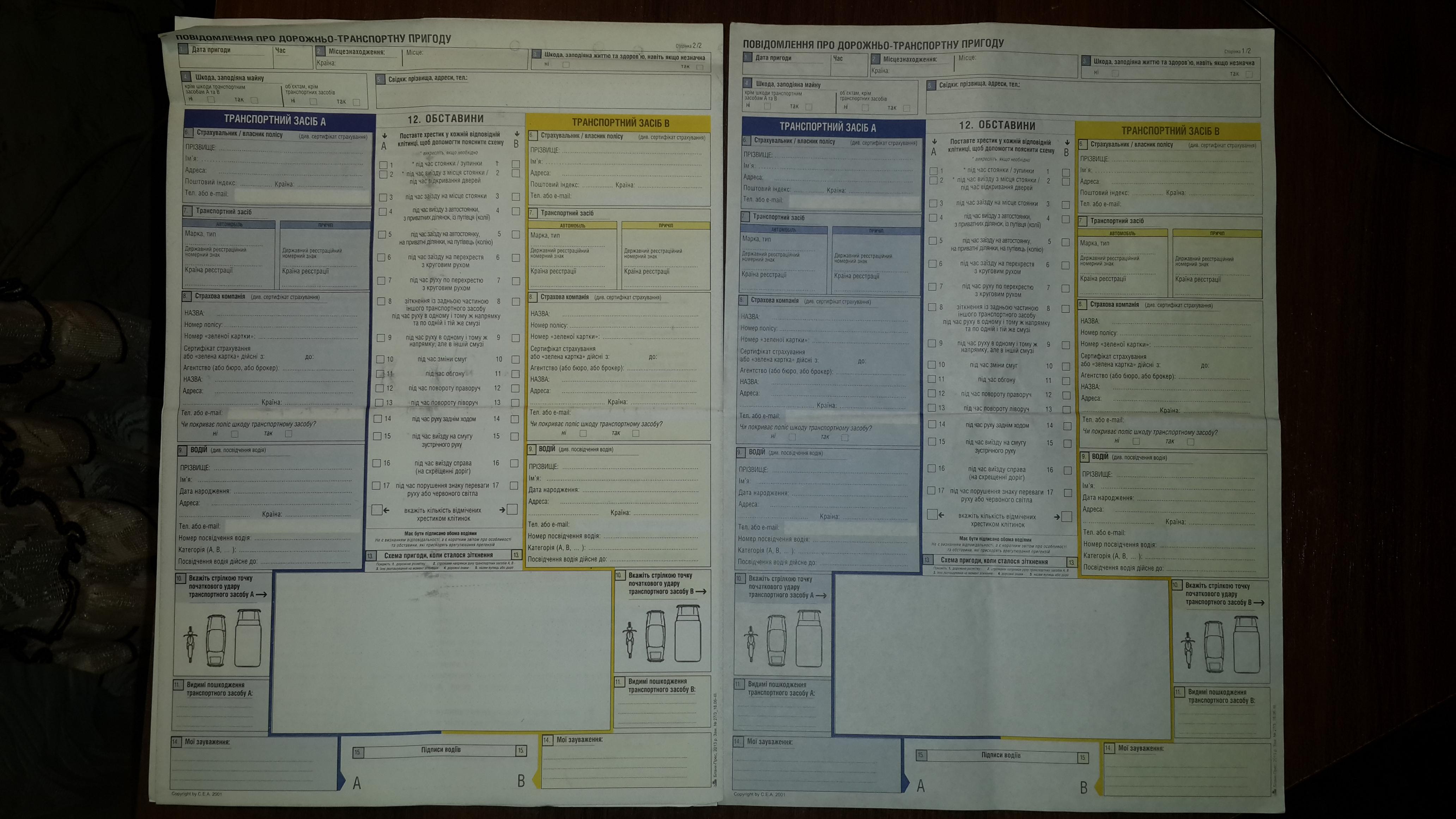 Европротокол 2 бланка(1 копия, 2-ий оригинал)