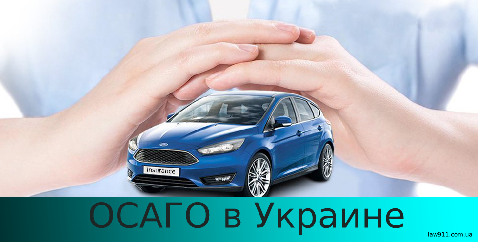 Осаго в Украине 2019
