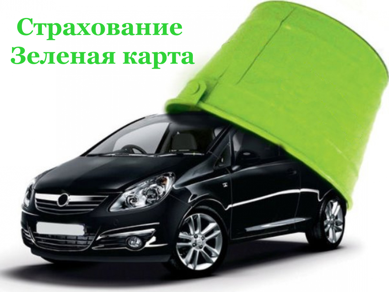 Страховой полис Зеленая карта Украина