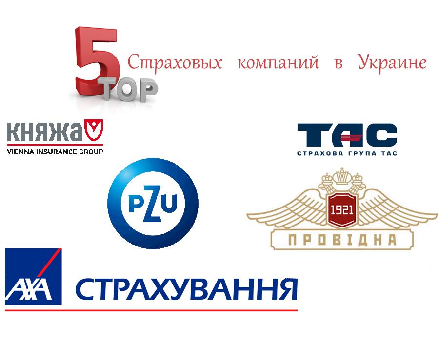 Лучшие украинские страховые компании