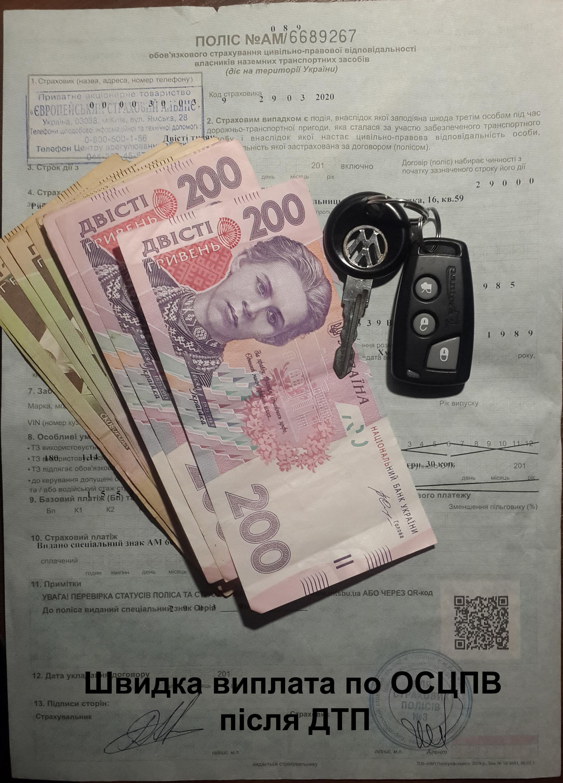 виплата по ОСЦПВ