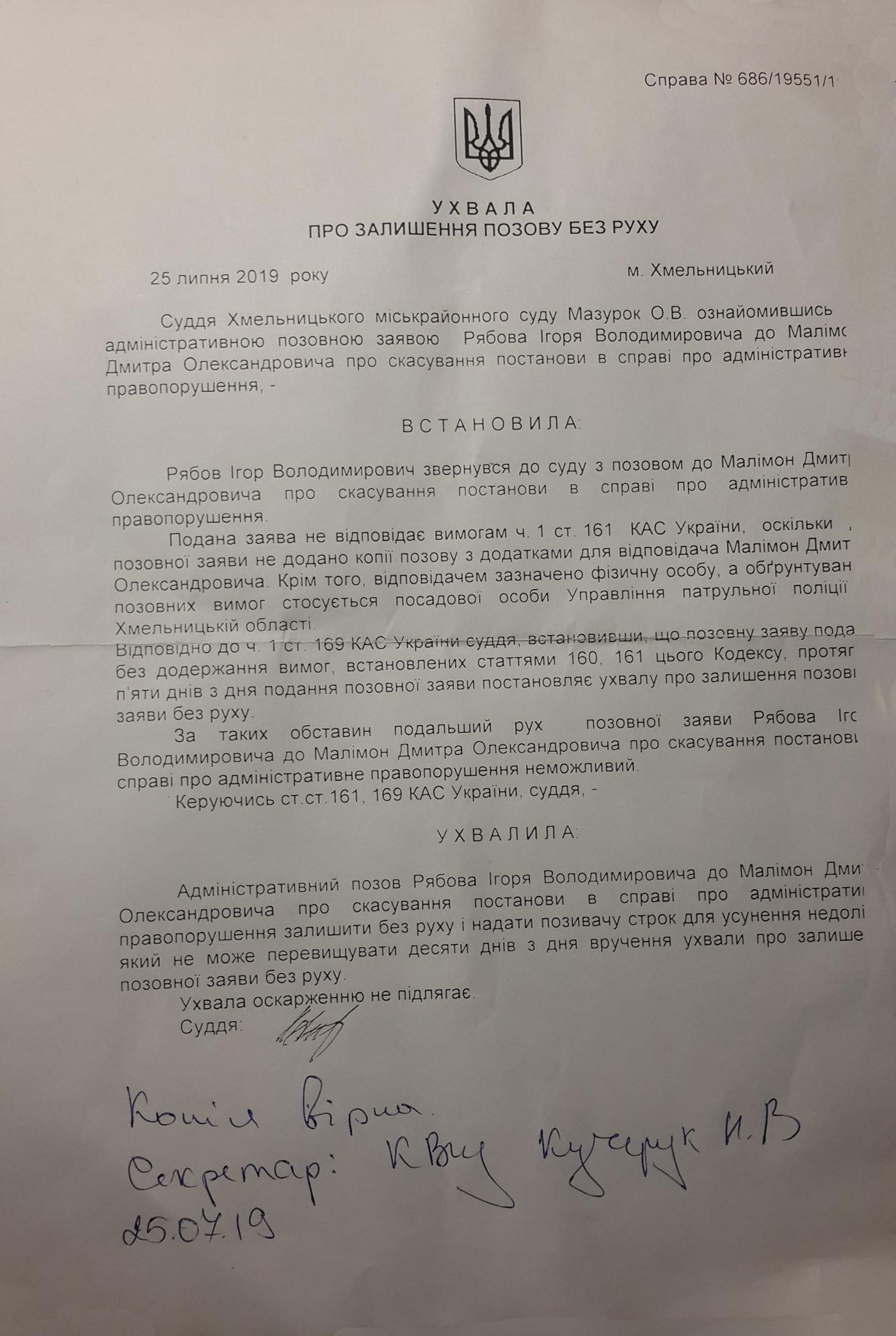 Ухвала суду про скасування постанови