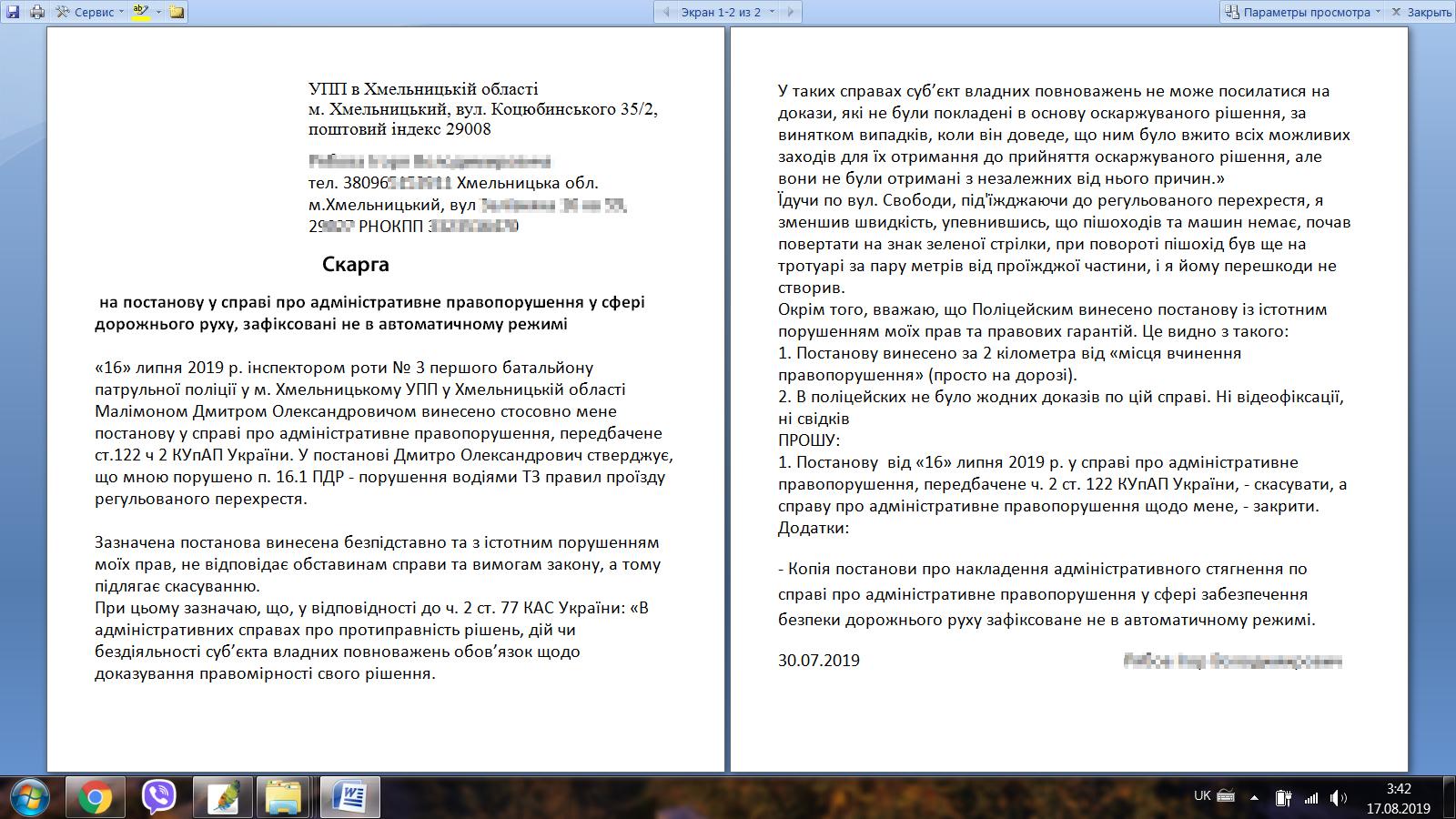 Жалоба в УПП на постановление полиции в деле об админ. правонарушении