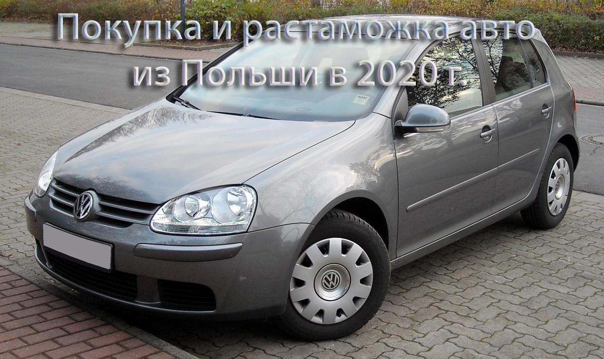 VW Golf V растаможить из Польши в 2020 г