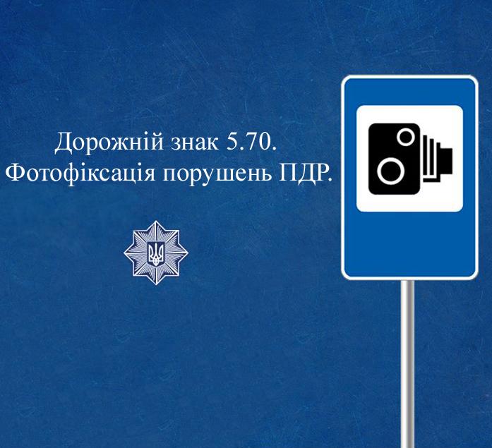 Дорожній знак 5.70. Фотофіксація порушень ПДР.