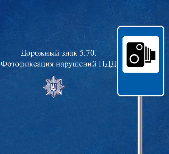 Дорожный знак 5.70. Фотофиксация нарушений ПДД.