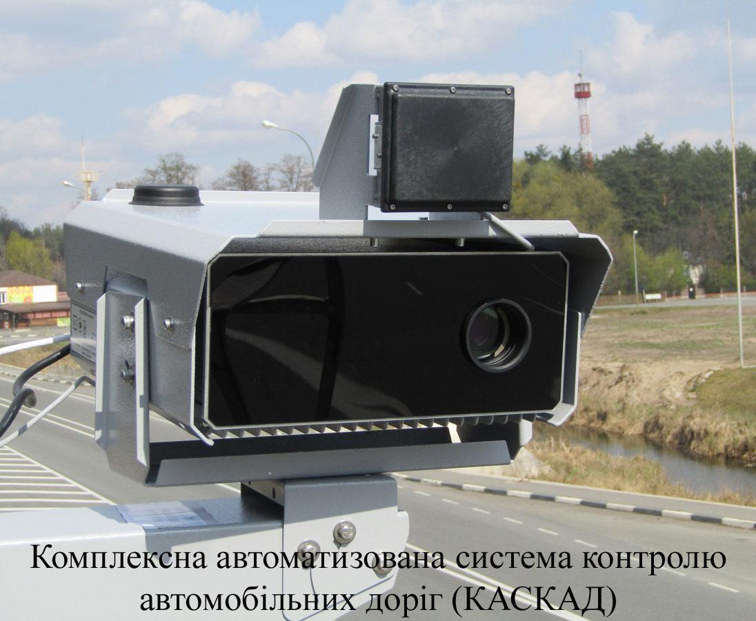 комплексна автоматизована система контролю автомобільних доріг (КАСКАД)