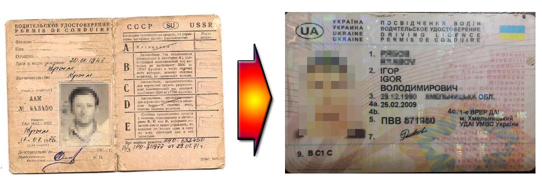 Замена водительского удостоверения старого образца