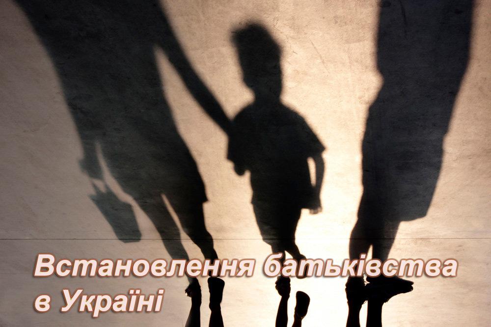 Встановлення батьківства в Україні