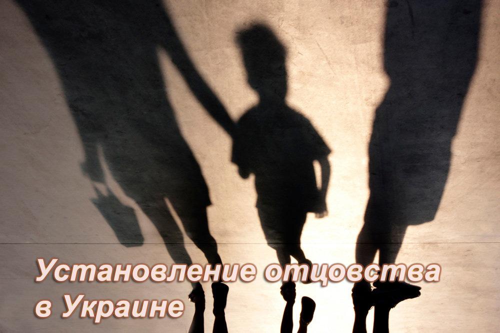 Установление отцовства в Украине