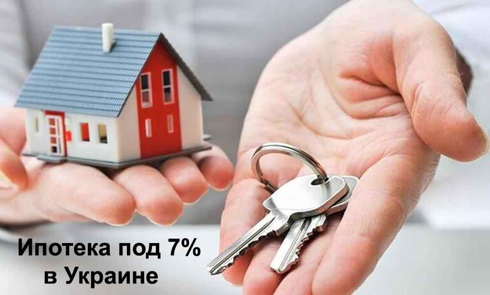 Ипотека под 7% в Украине