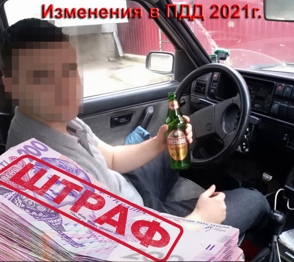 Изменения в ПДД в 2021 г.