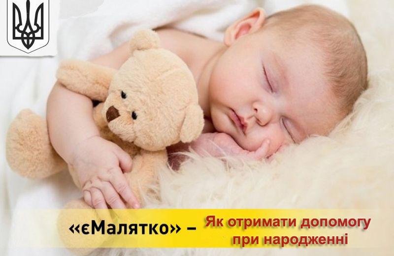 єМалятко - допомога при народженні дитини
