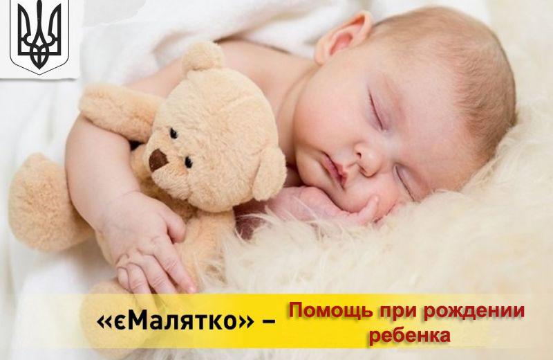 єМалятко - помощь при рождении ребенка