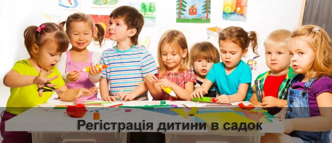 Запис дитини в садок
