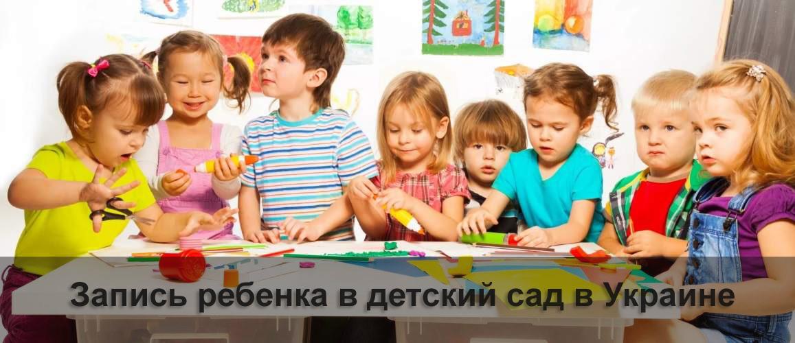 Запись ребенка в детский сад